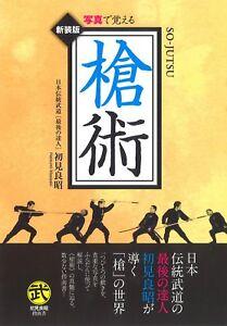 Sojutsu-Masaaki-Hatsumi-Martial-Japanese-Book-2005