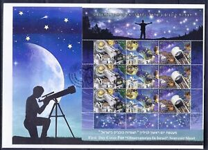 2021 OBSERVATORIES IN ISRAEL SOUVENIR SHEET 9 STAMPS FDC SPACE STAR TELESCOPE