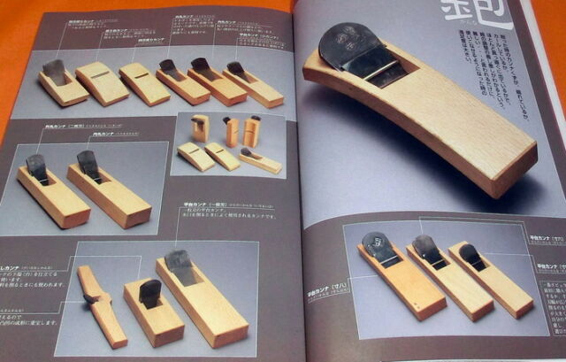 Japanese Carpenter Tools book from japan Kanna Plane Chisel Nomi Saw #0769