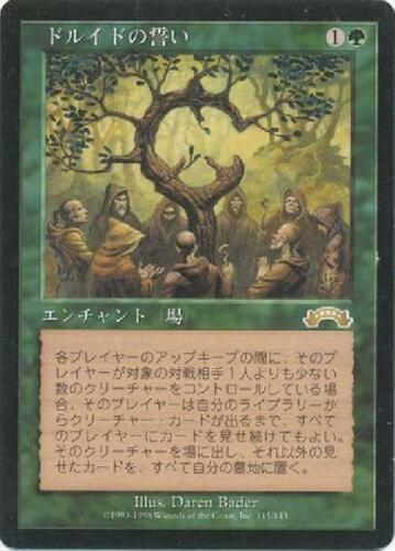 Exodus Singles Oath of Druids NM Non-English Singles MTG 2B3 Japanese