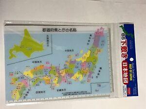 Nihon No Chizu - AbeBooks