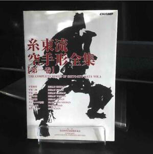 KARATE-DO-SHITO-RYU-KATA-Book-Vol-1-2010