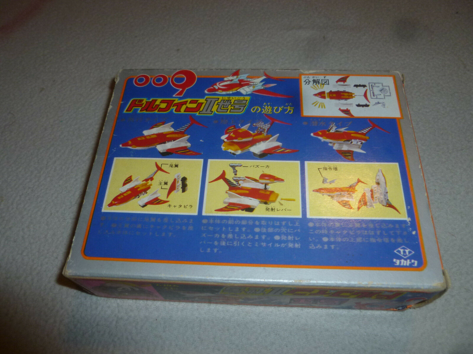 NEW IN BOX TAKATOKU CYBORG 009 DOLPHIN II II II VINTAGE ALLOY TOY SHIP FIGURE JAPAN >> 6092ef