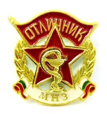 Communist Bulgaria Prize pin Excellence of the Ministry of Public Health 1970's