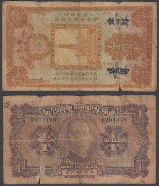 China 1 Dollar 1933 (VG) Condition Banknote P-S2278 Canton