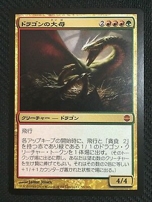 Free Shipping MTG Dragon Broodmother Japanese Version NM+~NM