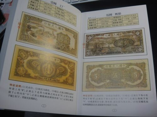 CHINA 2016 Paper Currency Full Color Catalogue 154 Page