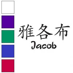 Image Is Loading Chinese Symbol Jacob Name Decal Sticker Choose Color
