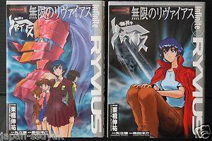 Infinite-Ryvius-Manga-Complete-Set-Yousuke-Kuroda-OOP