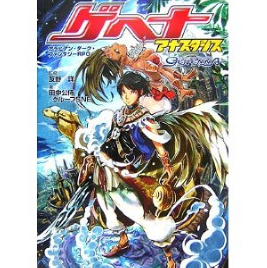 Gehenna - Anastasis (Jive RPG series) game book   RPG