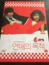 rules of dating korean movie 2005