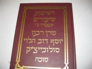 Hebrew-SHIURE-RABBI-YOSEF-DOV-SOLOVEITCHIK-on-SUKKAH-Reshimot-Shiurim