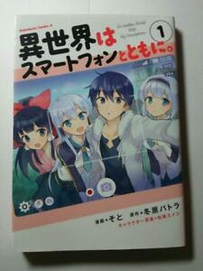 another-world-with-my-Smartphone-1-comic-manga-sexy-Isekai-Kadokawa