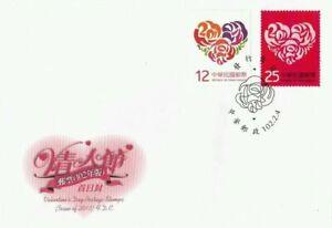 [SJ] Valentine's Day Taiwan 2013 Love Heart Shape Rose Plant Flower (stamp FDC)