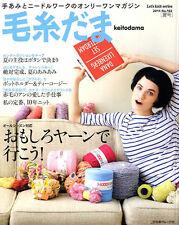 Keitodama Summer 2014 - Japanese Craft Book