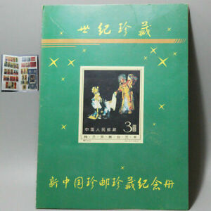 New-China-Jane-Post-Century-Collection-Vintage-Mei-Lanfang-Stage-Art-Stamp-Album