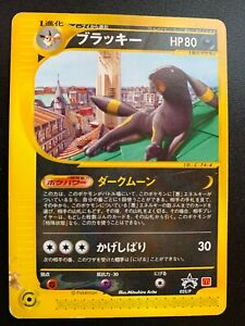 J125 JAPANESE POKEMON CARD UMBREON NOCTALI 025/P PROMO MCDONALD'S PLAYED BAD