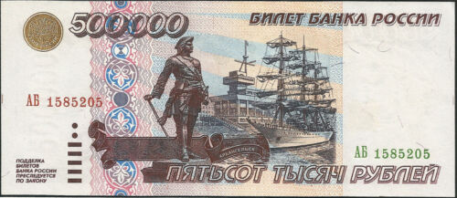 * Russia 500000-500 000 Rubles 1995 Reproduction !!!