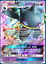 POKEMON-TCGO-ONLINE-GX-CARDS-DIGITAL-CARDS-NOT-REAL-CARTE-NON-VERE-LEGGI Indexbild 7