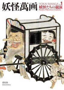 Japanese-Demons-of-Wada-Tattoo-Art-Book-Rare-3-Yokai-2012-272pages