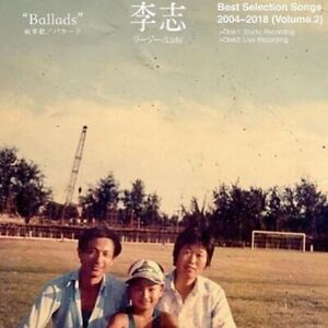 李志 Best Selection Songs 2004-2018 Vol. 2 - Ballads (2LP)叙事歌 (2LP)
