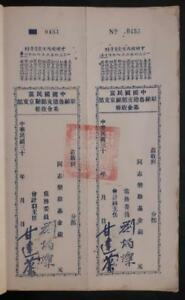 CHINA Kuomintang Peru fundraising donation receipt for amount x of comrade 1940s
