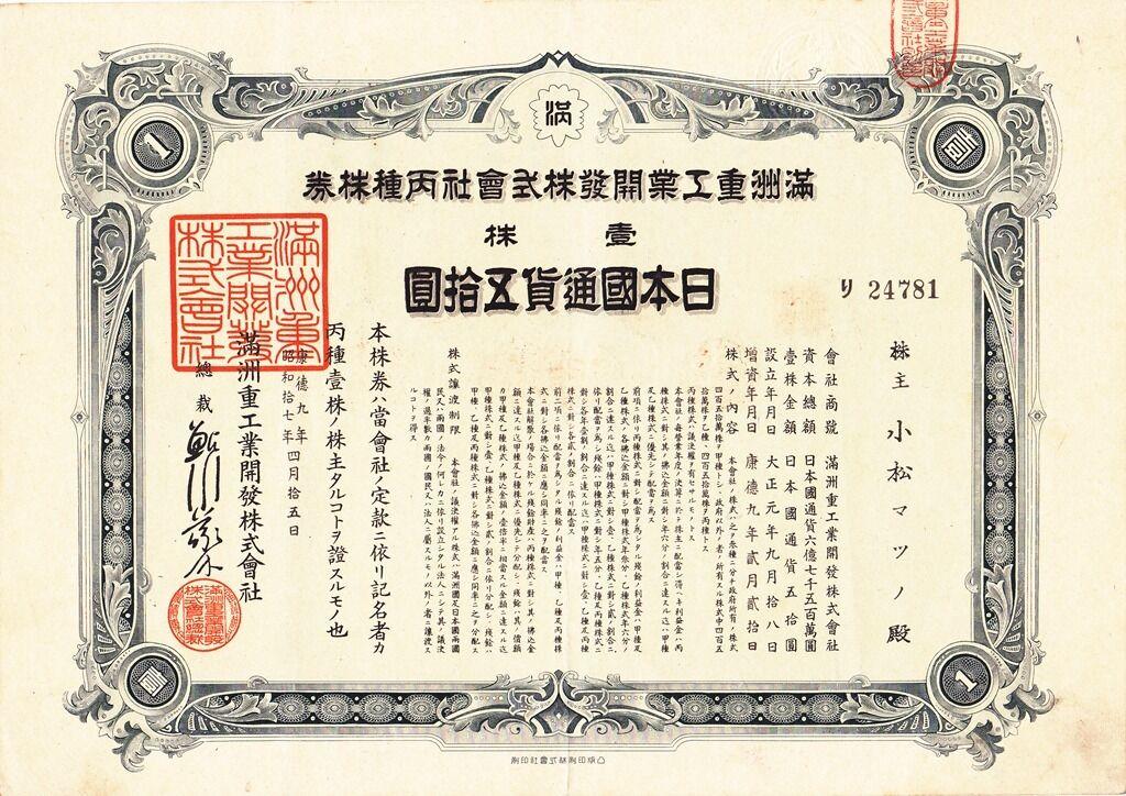 Industrial , Stocks & Bonds, Scripophily , Coins & Paper Money