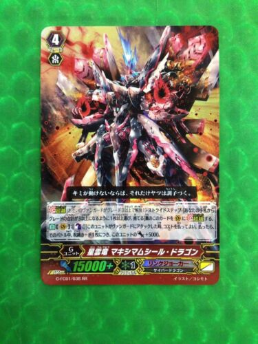 Cardfight Vanguard Japanese G-FC01//038 Nebula Dragon Maximum Seal Dragon RR