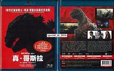 Shin Godzilla (Blu-ray) Action Adventure Japanese English Subtitle New Seal 2016