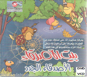 Details about Arabic Kids Cartoon Video Film: Friends Home Fos-ha all-zone  Watch Movie DVD VCD
