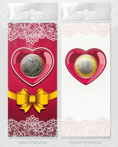 Coins 10 rubles To love is to see a miracle invisible to others Russia