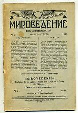 1930 Astronomy News Russian Astronomical Journal Атмосфера Земли Наблюдения