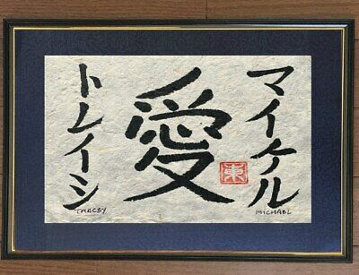 "5x7inches si Love Serigraph hand made of Japanese Calligraphy of the word ""Ai"""