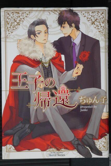 JAPAN Junko Yaoi,Boy's Love manga: Ouji no Kikan