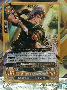 Sigurd B19-103HR Fire Emblem 0 Cipher Booster 19 FE Holy War Heroes