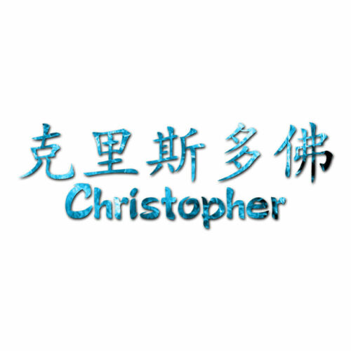 Chinese Symbol Christopher ebn2161 Decal Sticker Multiple Patterns /& Sizes