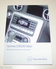 Дополнительное руководство по эксплуатации Mercedes Система Comand Online - 2011