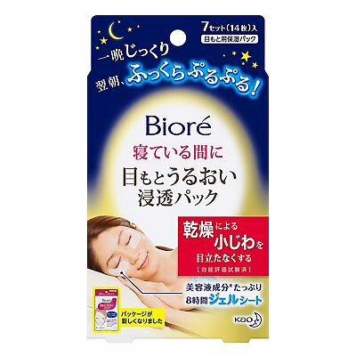 Kao Biore While sleeping Moisture Mask for Eyes 14pcs JAPAN F/S