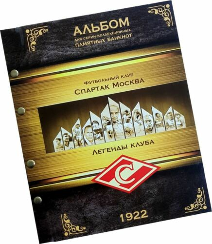 Exclusive album of FC Spartak from 12 banknotes 100 rubles Legends of FC Spartak