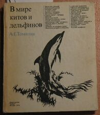 Soviet RUSSIAN Old Book Whale Keith Kit Blower Whaler Fisherman dolphins Kid Old