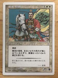 Wolf Pack Japanese Portal Three Kingdoms P3K mtg NM