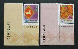 Taiwan-2005-2006-Zodiac-Lunar-New-Year-Dog-Stamps-Printer-Tab