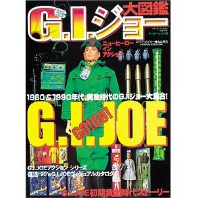G.I.JOE Figure Toy Illustrated Encyclopedia Book 1960's & 1990's
