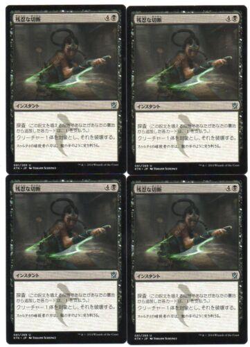 MTG Japanese Murderous Cut x4 Khans of Tarkir NM