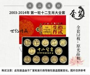 China-Zodiac-Coin-1st-Round-In-Display-Box-2003-2014-12