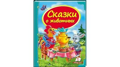 Children's Russian Books For Kids Сказки о животных Pure Witheid