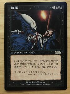 Morphling Japanese Urza/'s Saga mtg NM