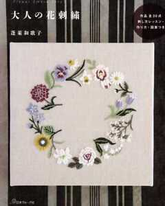 Chic-Flower-Embroidery-Japanese-Craft-Book