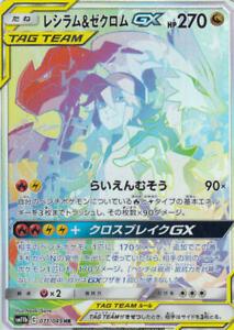 Reshiram-Zekrom-GX-HR-071-049-SM11b-Dream-League-Japanese-Pokemon-Card-PCG