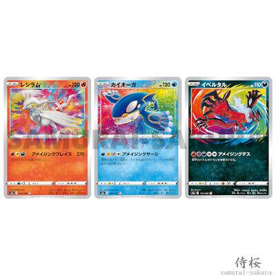 Pokemon Card Shiny Star V Japanese Amazing Rare Kyogre Reshiram Yveltal 10 Set